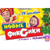 """""""Новые Фиксики и чудеса с Машей"""""""