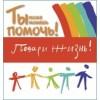 """""""Подари жизнь"""" - благотворительный фонд"""